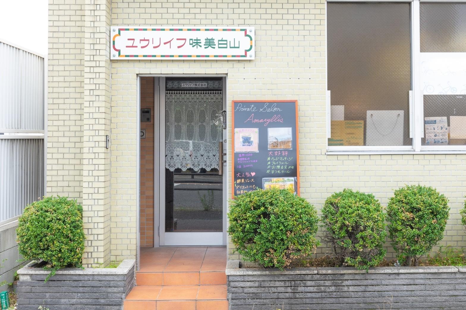 Private Salon Amaryllis